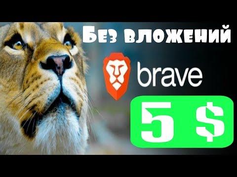 Это Невероятно ! Скачал Браузер Brave - Получил 5 Баксов 🤑  Заработок без Вложений