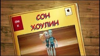 ТИЗЕР Блокбастер ХОУЛИН-Супергерой?Стоп Моушен!Мультик с куклами!