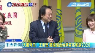 20190414中天新聞 大膽預言! 王世堅:韓國瑜返台將宣布參選2020