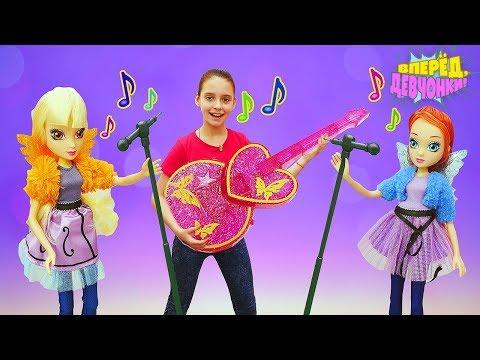Новые куклы девочкам. Феи Winx - музыкальная группа. Шоу вперед, Девчонки!