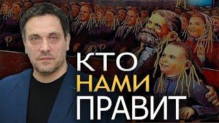 Максим Шевченко. На чём держится российская элита