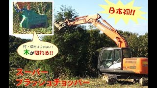 木が切れる!スーパーブラッシュチョッパー