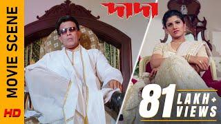 অযাচিত প্রস্তাব!   Movie Scene - Dada   Mithun Chakraborty   Rambha   Surinder Films