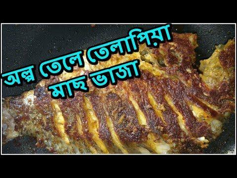 অল্প তেলে তেলাপিয়া মাছ ভাজা   Tilapia Fish Fry in Less Oil