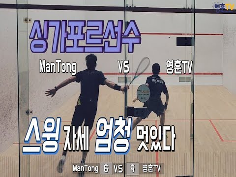 [영훈TV ]스쿼시 스윙 완전 깔끔한 Man Tong VS 영훈TV / 한글날 제작한 서예티셔츠 선물해주고왔습니다^^(Singapore VLOG3편)
