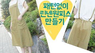 패턴없이 린넨원피스 만들기 쉬운 원피스만들기 Make A Linen Dress Without Pattern