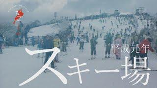 1989年 スキー場【なつかしが】