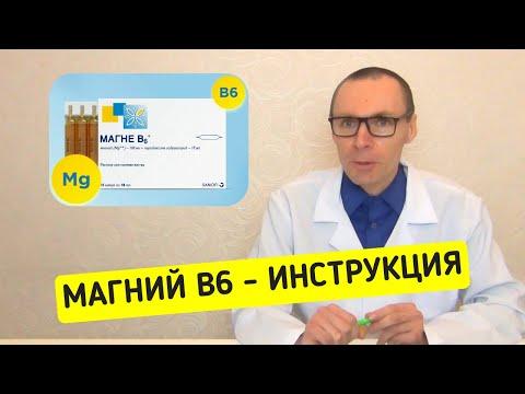 Магний В6 — инструкция по применению, противопоказание, особенности лечение