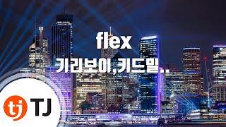 [TJ노래방]flex-기리보이,키드밀리,NO:EL,스윙스,flex--기리보이