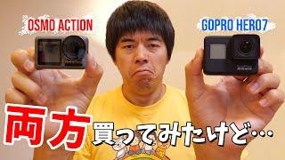 両方買って試した結果!GoPro vs Osmo Action比較してみた!
