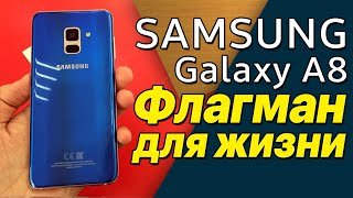 Samsung A8 Флагман для жизни