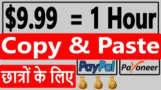 How to Earn 10 Dollar a Day in India (Copy & Paste) | Earn Money for Students in India