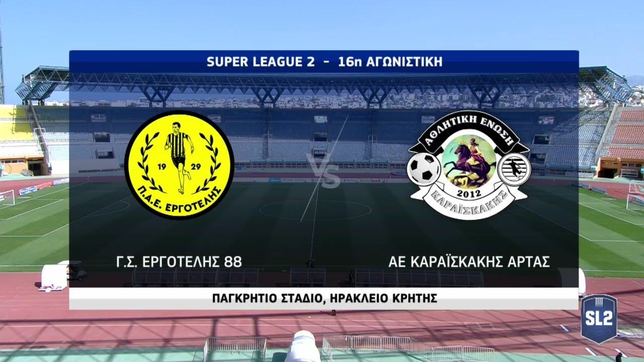Superleague 2: Εργοτέλης – Καραϊσκάκης   20/03/2021   ΕΡΤ