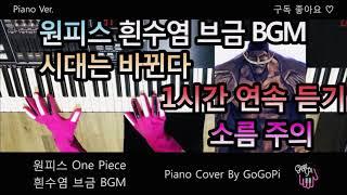 원피스 OST 흰수염 브금 BGM 시대는 바뀐다 | 1시간 연속 듣기 | 피아노 커버