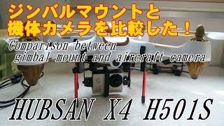 Hubsan H501s ジンバルマウントカメラと機体カメラの比較