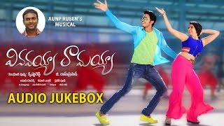Vinavayya Ramayya Audio Jukebox - Anup Rubens