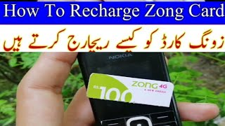 Zong ka card load karne ka tarika 2020 in Urdu | How to zong card recharge code tips and tricks