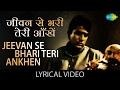 Jeevan Se Bhari Teri Aankhein with lyrics | जीवन से भरी तेरी आँखें गाने के बोल |Safar| Rajesh Khanna