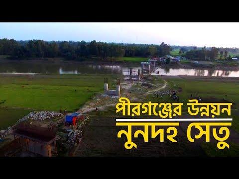 পীরগঞ্জ এর উন্নয়ন