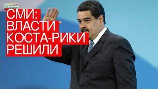 СМИ: Власти Коста-Рики решили выслать трёх венесуэльских дипломатов
