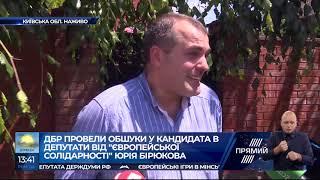 Юрій Бірюков прокоментував обшуки в його домі