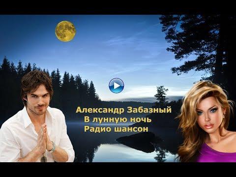 Александр Забазный - В лунную ночь - Радио шансон