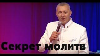 Секрет отвеченных молитв | Владимир Мунтян