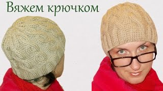 Вязание шапки с косами крючком