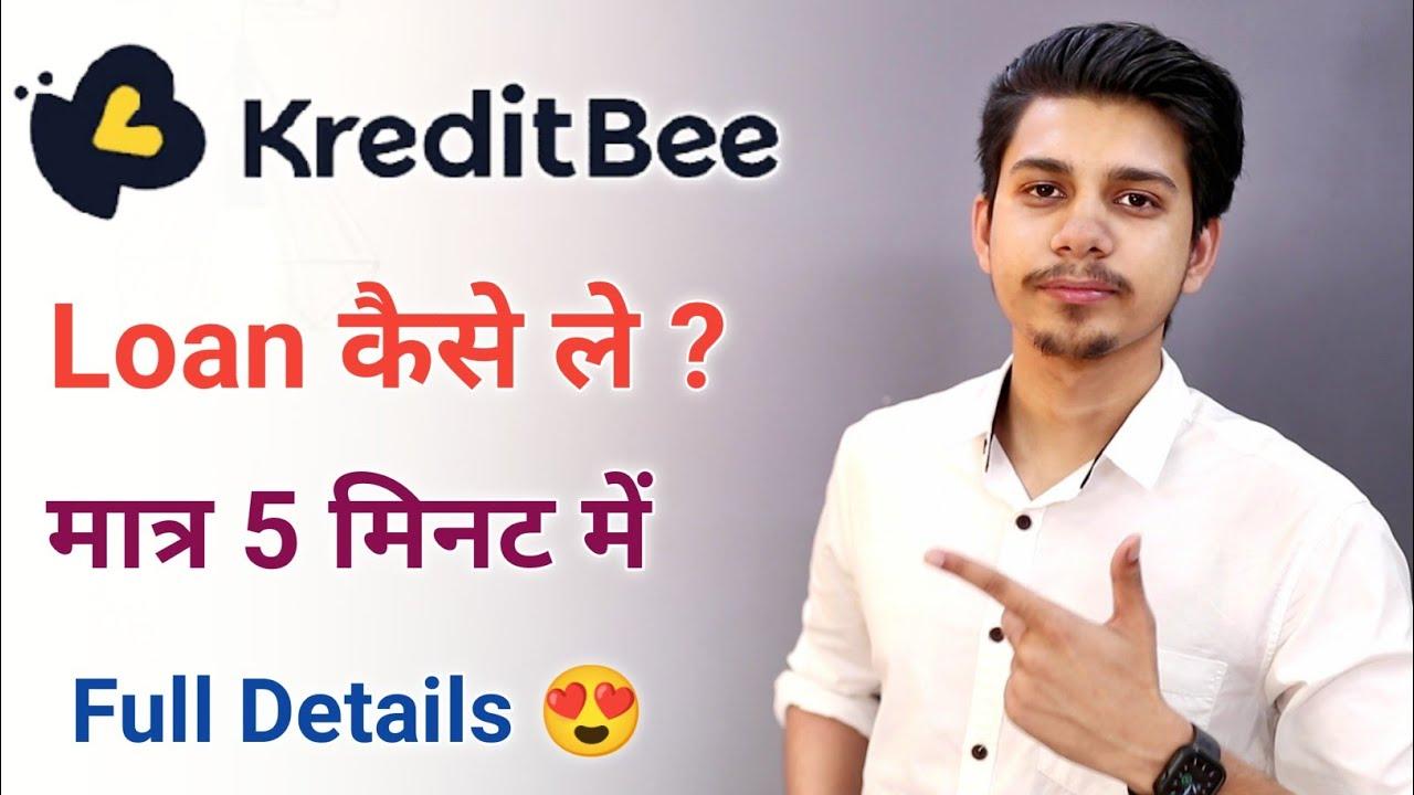 KreditBee App se Loan Kaise le|KreditBee Loan App|KreditBee Particulars in Hindi|Finest loan App thumbnail