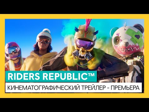 Видео № 0 из игры Riders Republic [PS4]