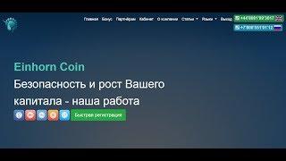БОНУС 50 $ Смотреть всем Einhorn Coin!!! Как заработать на криптовалюте