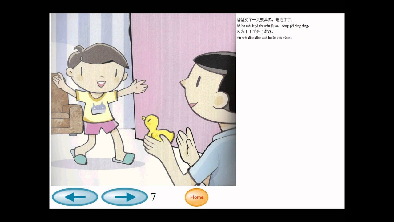 Audio Mandarin Chiese Books for Kids -  Learning to Swim 普通话语音书 - 学游泳