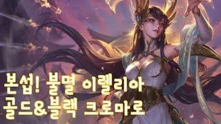 본섭 불멸의 영웅 이렐리아 블랙골드 크로마로 정글갑니다 ~ [떡호떡]