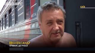 Правда тижня на ПравдаТут за 19.08.18