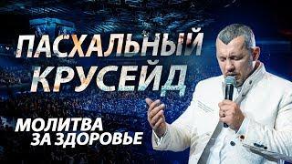 ВЛАДИМИР МУНТЯН - КРУСЕЙД / МОЛИТВА ЗА ЗДОРОВЬЕ / КИЕВ