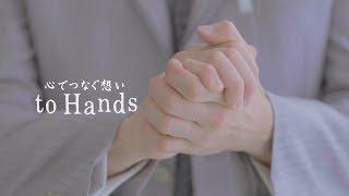 手話の結婚式心でつなぐ想い~toHands~-コットンハーバークラブ