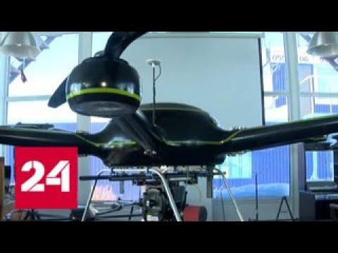 В Уфе разработали мультикоптер, который может летать 5 часов без дозаправки - Россия 24 онлайн видео