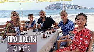 Школа и школьное образование в Турции. Ответы на вопросы из Алании 🇹🇷