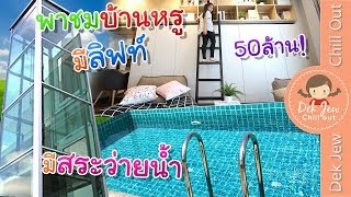 เด็กจิ๋วพาดูบ้าน 50 ล้าน มีลิฟท์และสระว่ายน้ำ