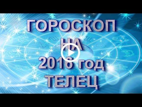 Гороскоп на завтра водолей 2016 года