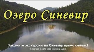Озеро Синевир. Туры, экскурсии, отдых в Карпатах