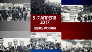 XIII Форум-выставка