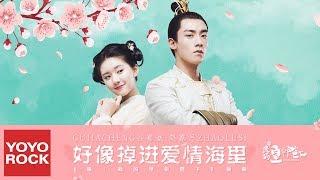 好像掉進愛情海裡【哦!我的皇帝陛下推廣曲】(趙露思&谷嘉誠)官方 Official HD MV It Seems To Fall Into The Sea Of Love