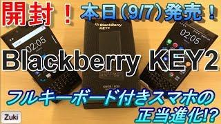 開封本日発売!フルキーボード付きスマートフォン!BlackberryKEY2の進化を見よ!ベンチマークテスト