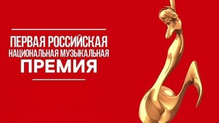 Торжественная церемония вручения первой Российской музыкальной премии 11.12.2015