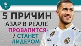 """5 ПРИЧИН Почему Азар в """"Реале"""" Провалится / Станет лидером"""