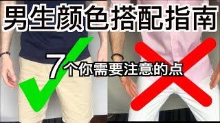 中国男生服装颜色搭配终极指南:7个你要注意的点