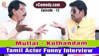 Mullai Kothandam Comedy   Episode 12   Tamil Actor Funny Interview   #ComedyDotCom   Thamizh Padam