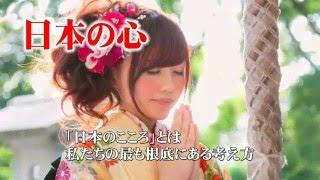 日本の心を大切にする党プロモーションビデオ