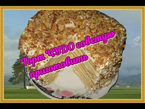 Торт ЧУДО быстрый рецепт